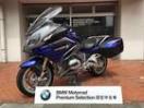 BMW R1200RTLCプレミアムライン BMW認定中古車プレミアムセレクションの画像