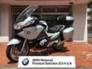 BMW R1200RTプレミアムライン BMW認定中古車プレミアムセレクションの画像