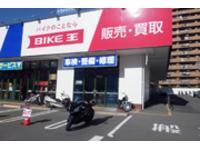 バイク王 ダイレクトSHOP名古屋みなと店の画像