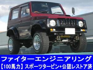 スズキ ジムニー 小型貨物100馬力仕様公認レストア改造車両