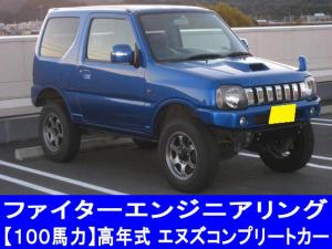 スズキ ジムニー クロスアドベンチャー100馬力エヌズコンプリートカー
