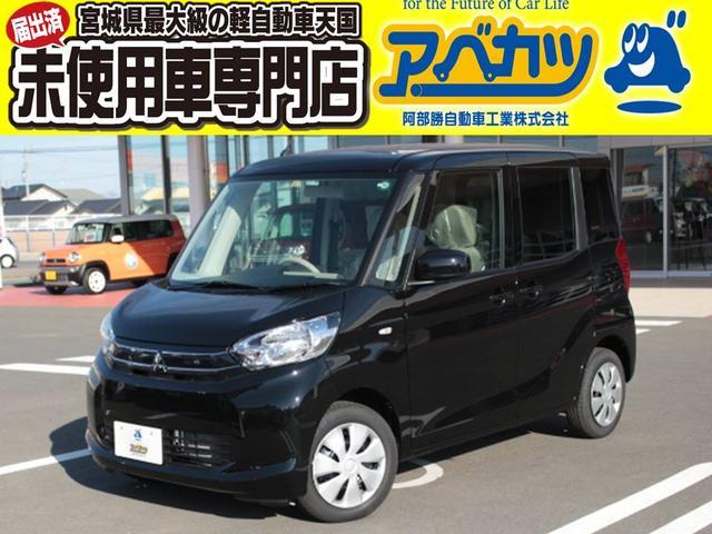 三菱 eKスペース E 届出済未使用車