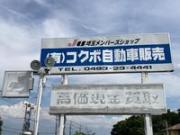 (有)コクボ自動車販売
