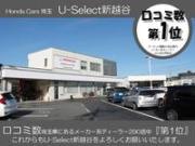 ホンダオートテラス新越谷 (株)ホンダカーズ埼玉