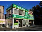 横山自動車販売株式会社