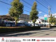 関東三菱自動車販売(株) クリーンカー多摩