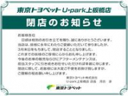 東京トヨペット(株) U・park町田