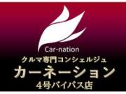 カーネーション4号バイパス店 コンパクトカー専門店