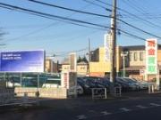 (株)ナナヨウオートサービス 花小金井店