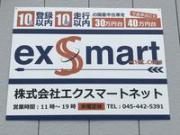 エクスマートネット横浜