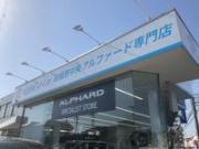 横浜トヨペット(株)相模原中央U-Carセンター