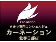 カーネーション北春日部店 ミニバン専門店