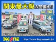 株式会社 ビッグワン 千葉北インターSUV ハイラックスサーフ ランクルプラド店