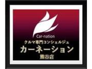 カーネーション熊谷店 格安 コンパクト ワゴン