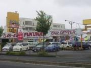 カーセンターふくなん (有)福南自動車工業