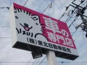 (株)東北自動車販売 郡山店
