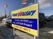Power's Factory パワーズファクトリー本店 PFG(株)