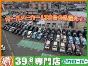 軽39.8万円専門店クローバー (株)エマタ自動車
