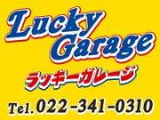 LUCKY GARAGE ラッキーガレージ