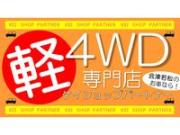 軽4WD専門店 ケイショップパートナー (有)北会津自動車
