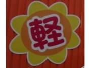 (株)東北自動車販売 須賀川店 K‐ガーデン 39.8万円~専門店