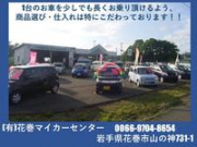 (有)花巻マイカーセンター