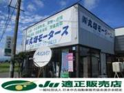 (有)丸畑モータース 本店