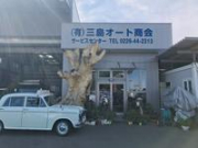 (有)三島オート商会 カートップ気仙沼