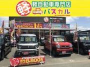 軽39.8万円専門店パスカル 松田自動車興業(株)