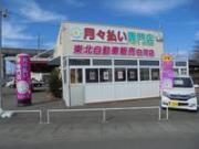 (株)東北自動車販売 白河店