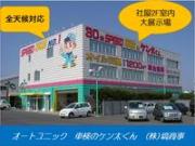 オートユニック 銚子店