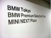 BMW Tokyo BMW Premium Selection プラザ 六本木ヒルズ