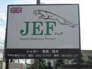 (株)JEF