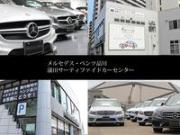 メルセデス・ベンツ品川 蒲田サーティファイドカーセンター