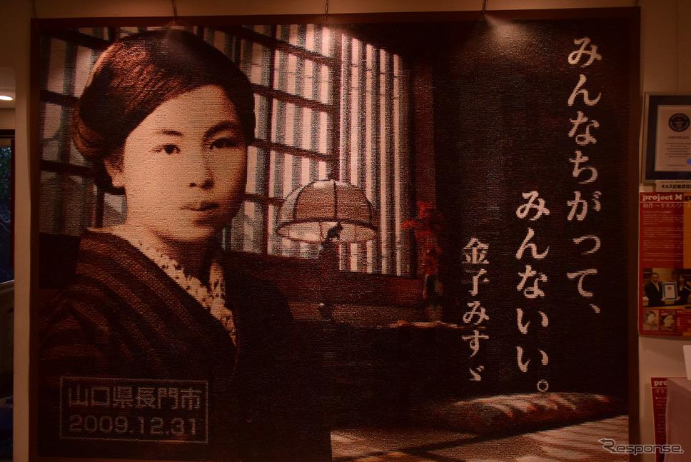 金子みすゞの肖像画を無数の小さい顔写真で点描したパネルが飾られていた。詩のテーマに沿い、写真は全員別人。《写真撮影 井元康一郎》
