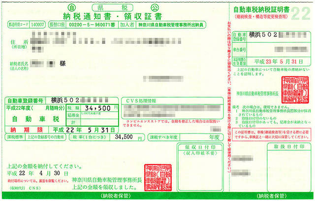 File:Vehicle tax notice of Japan.jpg - Wikimedia Commons (2059)