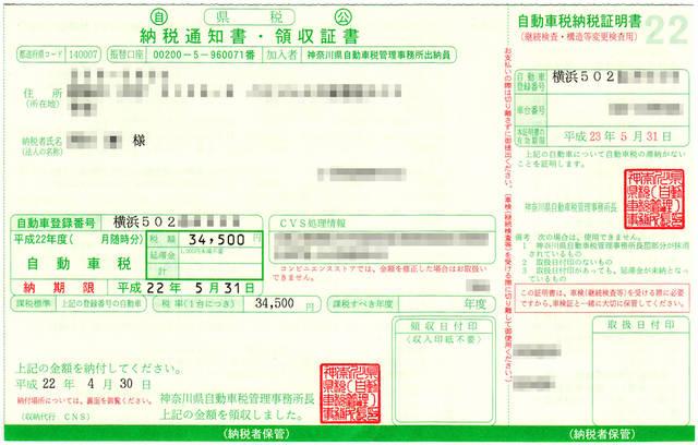 税 納税 証明 書 自動車
