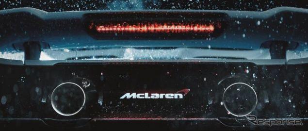 【ジュネーブモーターショー15】マクラーレン 675 LT 、2度目の予告… ロングテールが見えた