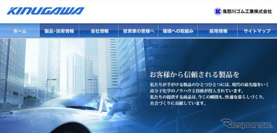 鬼怒川ゴム第3四半期決算…国内・アジア自動車生産減少で通期予想を下方修正