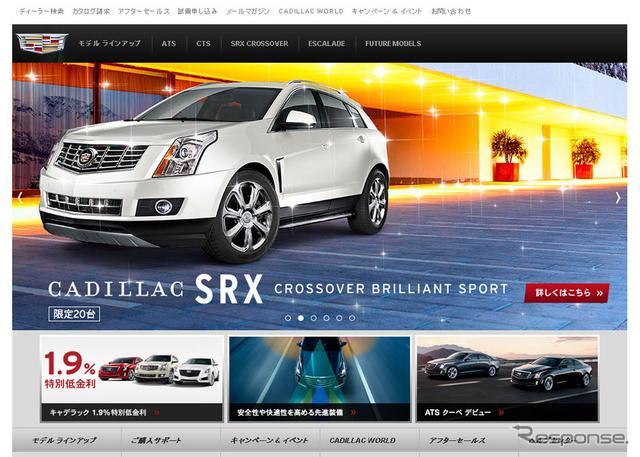 GMジャパン・キャデラックウェブサイト