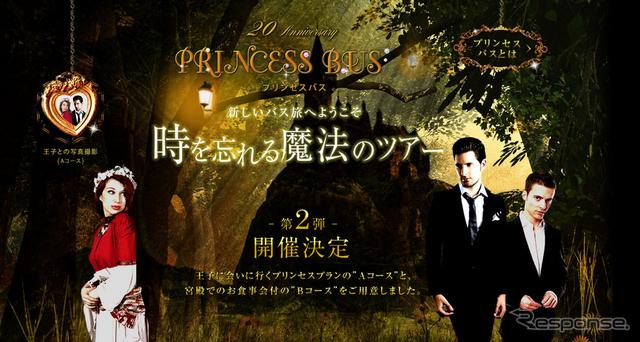ウィラートラベル・プリンセスバスツアー 第2弾