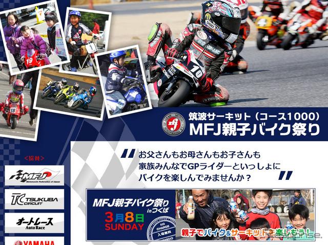 MFJ親子バイク祭り in つくば