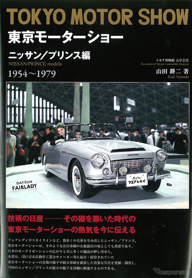 東京モーターショー 1954〜1979 ニッサン/プリンス編発行 三樹書房