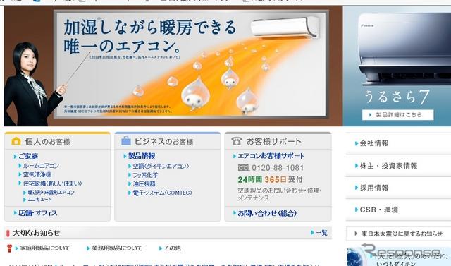 ダイキン工業(Webサイト)