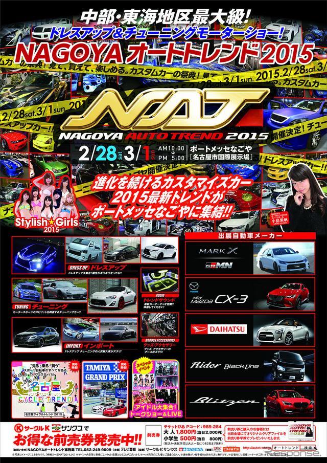 NAGOYAオートトレンド2015