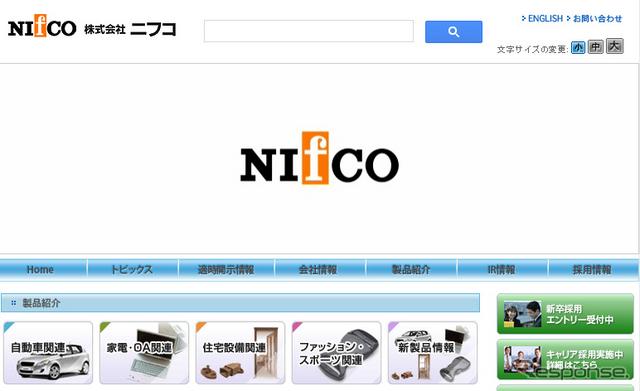 ニフコ WEBサイト