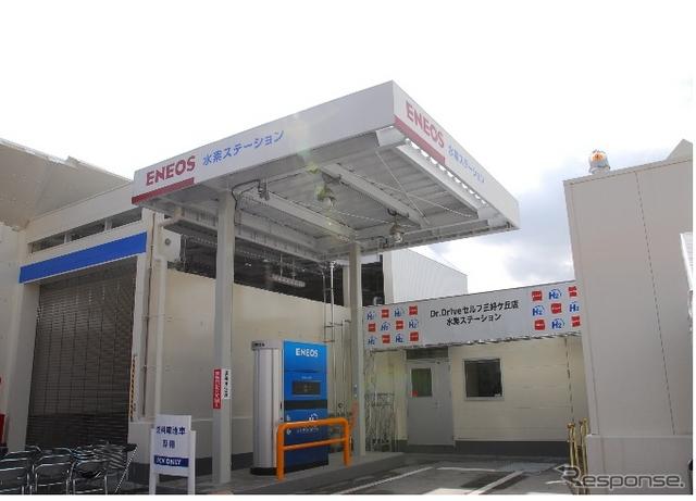 「Dr.Driveセルフ三好ヶ丘店水素ステーション」