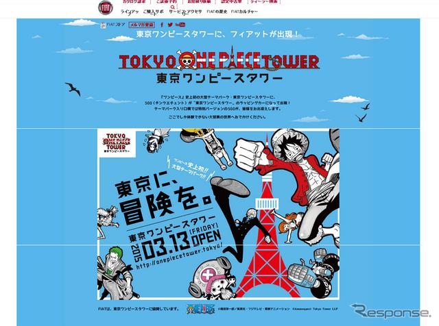 東京ワンピースタワーにフィアット500が出現(Webサイト)