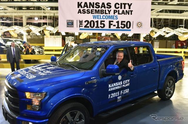 米国ミズーリ州カンザスシティ工場で生産が開始された新型フォードF-150