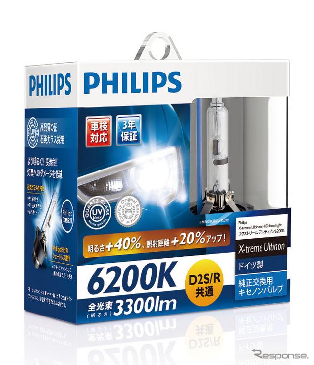 フィリップス エクストリーム アルティノン HID 6200K(D2タイプ)
